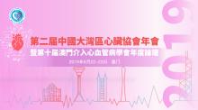 直播回看 | 第二届中国大湾区心脏协会年会暨第十届澳门介入心血管病学会年度论坛