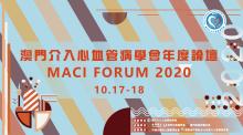 直播回看 | 澳门介入心血管病学会年度论坛 MACI FORUM 2020